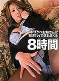 ドスケベお姉さんに犯されイカされまくる8時間【激安アウトレット】 デジタルアーク [DVD]