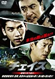 チェイス-夜明けまで走れ- DVD