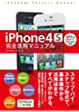 iPhone4S完全活用マニュアル iOS5&iPhone4/iPod touch対応