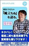岡田斗司夫の「風立ちぬ」を語る。電子版