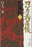 忍者武芸帳影丸伝 1 復刻版 (レアミクス コミックス)
