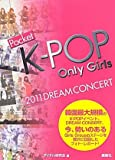 ポケットK-POP Only Girls 2011DREAM CONCERT [文庫]