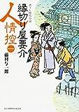 縁切り屋要介人情控 (1) (新時代小説文庫)