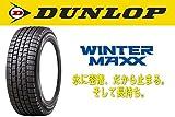 【数量限定】 DUNLOP WINTER MAXX 01 国産 スタッドレス 205/55R16 タイヤのみ 4本セット