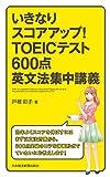 いきなりスコアアップTOEICR テスト600点英文法集中講義