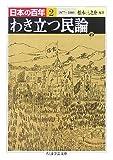 日本の百年〈2〉わき立つ民論