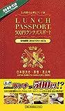 ランチパスポート渋谷・原宿・恵比寿版 (ランチパスポートシリーズ)