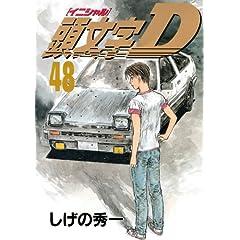 頭文字D(48)<完> (ヤングマガジンコミックス)