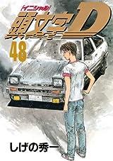 しげの秀一「頭文字D」が第48巻で完結。14年8月に新劇場アニメ