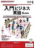 NHKラジオ 入門ビジネス英語 2015年 1月号 [雑誌] NHKテキスト