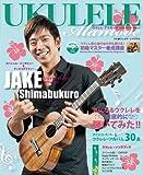 ウクレレアラモード 特集●ジェイク・シマブクロ(CD付) (シンコー・ミュージックMOOK)