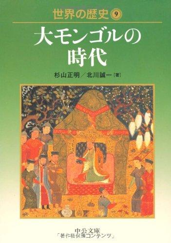 世界の歴史〈9〉大モンゴルの時代 (中公文庫)