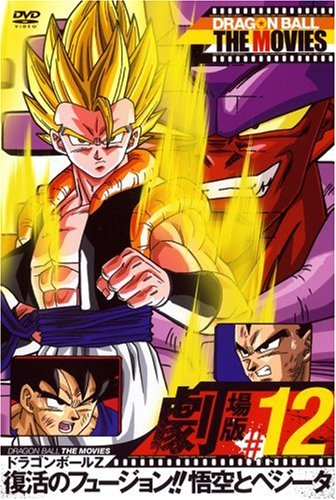DRAGON BALL THE MOVIES #12 �ɥ饴��ܡ���Z ���Υե塼�����!!����ȥ٥����� [DVD]