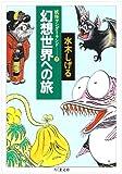幻想世界への旅 (ちくま文庫―妖怪ワンダーランド)