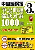 中国語検定3級筆記問題徹底対策1000問 発音・文法・作文―合格したいなら確実な部分で点をとれ!