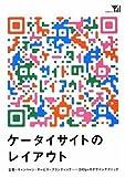ケータイサイトのレイアウト 企業・キャンペーン・サービス・ブランディング……240pxのデザインテクニック