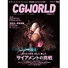 CGWORLD (シージーワールド) 2014年 02月号 vol.186