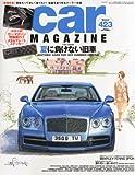 car MAGAZINE (カーマガジン) 2013年 9月号