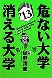 危ない大学・消える大学 2013年版 (YELL books)