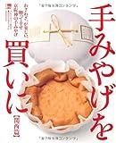 手みやげを買いに 関西篇—わざわざ、が楽しい、贈って幸せ京阪神の手みやげ (えるまがMOOK)