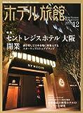 月刊 ホテル旅館 2010年 12月号 [雑誌]