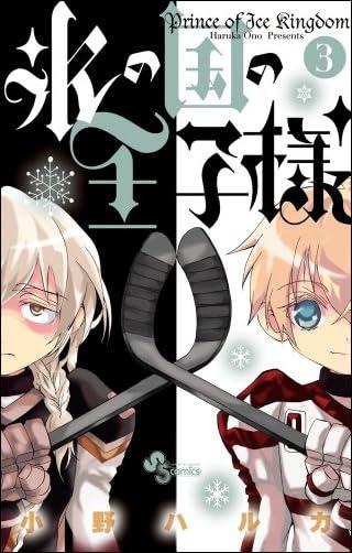 氷の国の王子様 3 (少年サンデーコミックス)