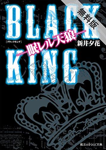 BLACK KING ―眠レル天狼― 【期間限定 無料お試し版】 (魔法のiらんど文庫)