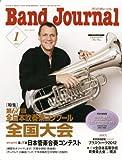 Band Journal (バンド ジャーナル) 2013年 01月号 [雑誌]