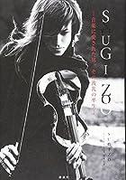 SUGIZO-音楽に愛された男。その波乱の半生-(在庫あり。)