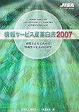 情報サービス産業白書 2007
