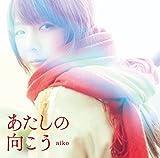 aiko - あたしの向こう (初回限定仕様)