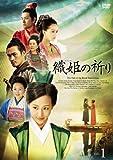 織姫の祈り DVD-BOX2[DVD]