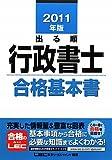 2011年版 出る順行政書士 合格基本書