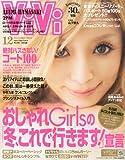 ViVi (ヴィヴィ) 2013年 12月号 [雑誌]