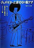 ジャズ・ギター上達100の裏ワザ 知ってトクする効果的な練習法&ヒント集