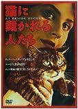 猫に裁かれる人たち [DVD]