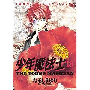 少年魔法士(18) (ウィングス・コミックス)