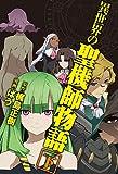 異世界の聖機師物語 下 (IDコミックス REXコミックス)
