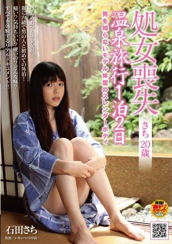 処女喪失 さち 20歳 温泉旅行1泊2日 [DVD]