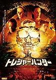 トレジャーハンター 人類起源の秘密 [DVD]