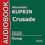 Crusade [Russian Edition] | Alexander Kuprin