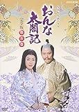 NHK大河ドラマ おんな太閤記 完全版 第五巻[DVD]