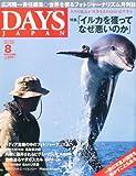 DAYS JAPAN (デイズ ジャパン) 2010年 08月号 [雑誌]