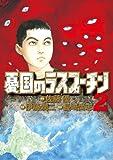 憂国のラスプーチン 2 (ビッグ コミックス)