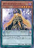 遊戯王カード BOSH-JP035 ダーク・ドリアード(ノーマル)遊戯王アーク・ファイブ [ブレイカーズ・オブ・シャドウ]