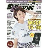 サッカーゲームキング 2016年 03 月号 [雑誌]