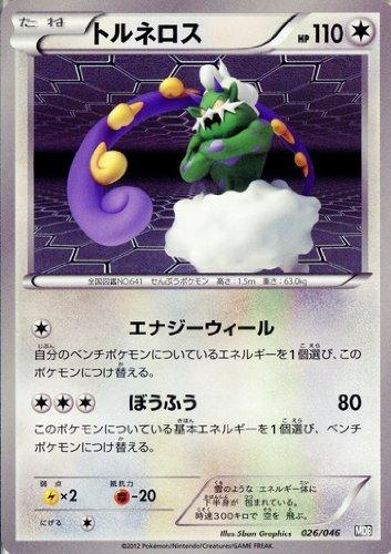 トルネロス ポケモンカードゲーム MDB【マスターデッキビルドBOX EX】 MDB-026