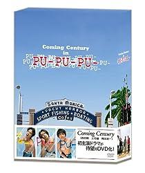 PU-PU-PU- [DVD]