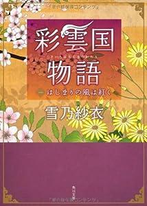 彩雲国物語  一、はじまりの風は紅く (角川文庫)