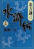 水滸伝 16 馳驟の章 (集英社文庫 き 3-59)